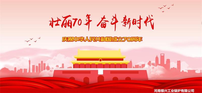 太康银兴锅炉-祝祖国建国70周年